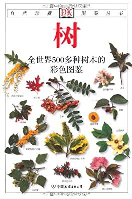 经典图鉴珍藏:《树》.pdf