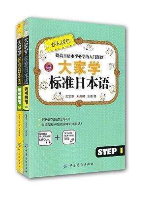 大家学标准日本语.pdf
