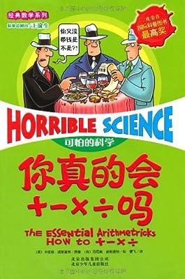 可怕的科学•经典数学系列:你真的会+-×÷吗.pdf