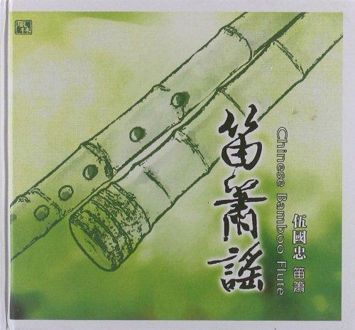 伶仃谣笛子曲谱-笛箫谣 CD