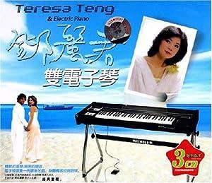 邓丽君双电子琴(3cd)图片