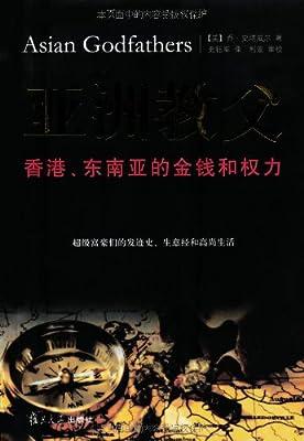 亚洲教父:香港、东南亚的金钱和权力.pdf