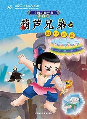中国动画经典升级版:葫芦兄弟5幽谷彩莲.pdf