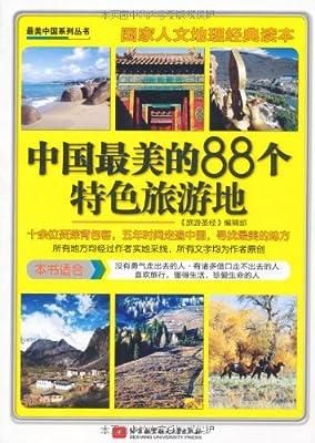 中国最美的88个特色旅游地.pdf