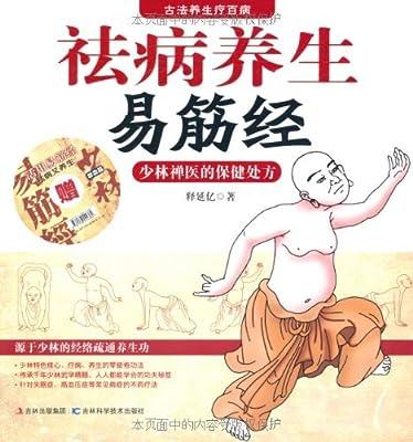 祛病养生易筋经:少林禅医的保健处方.pdf