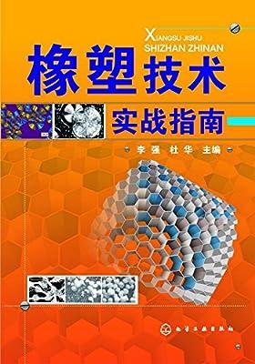 橡塑技术实战指南.pdf