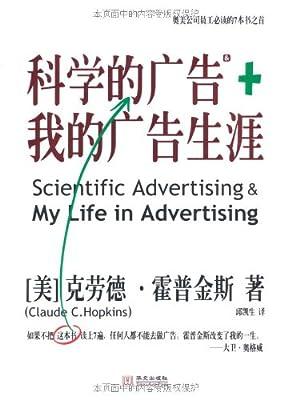 科学的广告+我的广告生涯.pdf