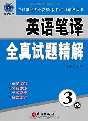 全国翻译专业资格水平考试辅导丛书•英语笔译全真试题精解.pdf