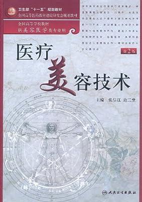 医疗美容技术.pdf