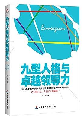 九型人格与卓越领导力.pdf