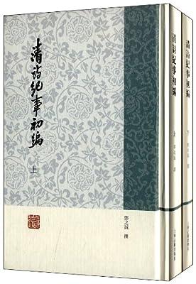 清诗纪事初编.pdf