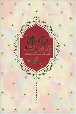 冰心儿童文学全集.pdf