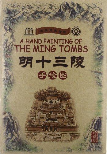 明十三陵手绘图(珍藏版)图片