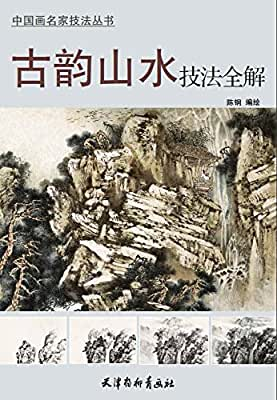 古韵山水技法全解/中国画名家技法丛书.pdf