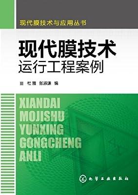 现代膜技术运行工程案例.pdf