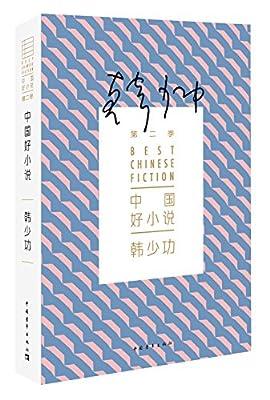 中国好小说:韩少功.pdf