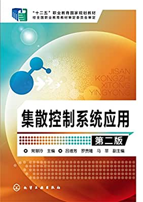 集散控制系统应用.pdf