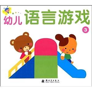 幼儿语言游戏3/北京小红花图书工作室-简介 书评 试读