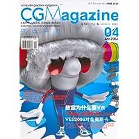 2006年 CGMagazine 软件开发杂志
