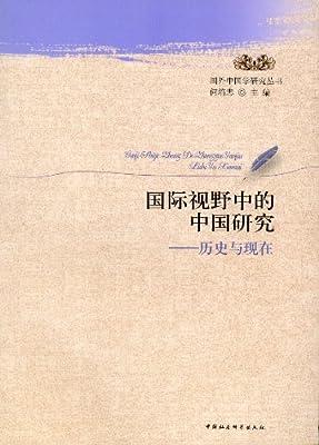 国际视野中的中国研究:历史与现在.pdf