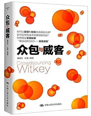 众包与威客.pdf