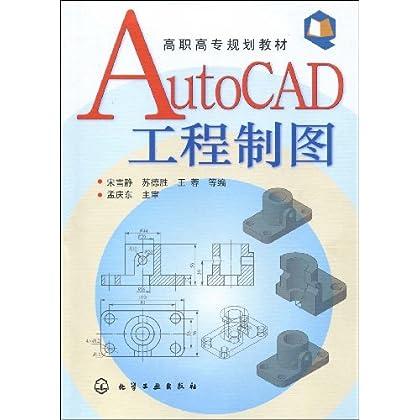 autocad 工程制图-工业制图