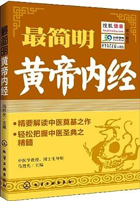 最简明黄帝内经.pdf