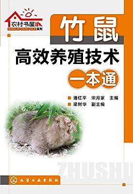 竹鼠高效养殖技术一本通.pdf