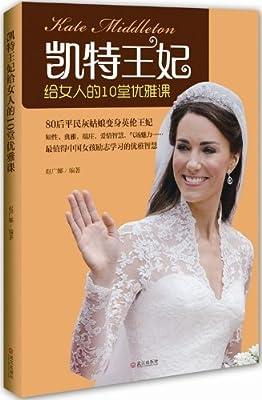 凯特王妃给女人的10堂优雅课.pdf