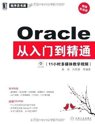 Oracle从入门到精通.pdf
