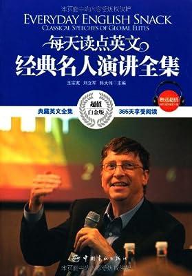 每天读点英文经典名人演讲全集.pdf