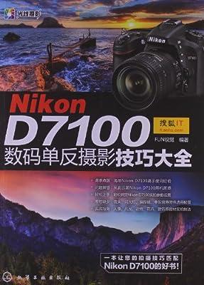 Nikon D7100数码单反摄影技巧大全.pdf