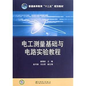 电工测量基础与电路实验教程
