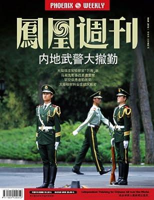 香港凤凰周刊 2014年09期.pdf