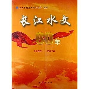 长江水文60年(1950-2010)