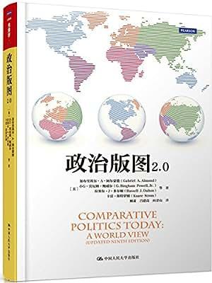 政治版图2.0.pdf