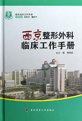 西京整形外科临床工作手册.pdf