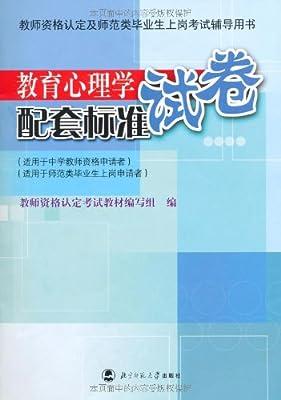 教育心理学配套标准试卷.pdf