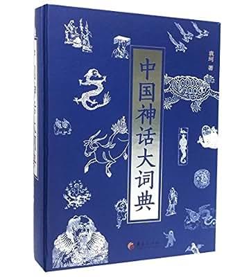 中国神话大词典.pdf