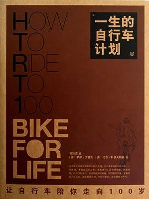 一生的自行车计划.pdf