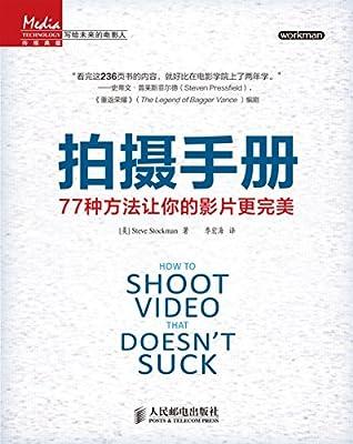 拍摄手册:77种方法让你的影片更完美.pdf