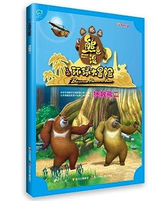 华图少儿•熊出没之环球大冒险:拯救熊2.pdf