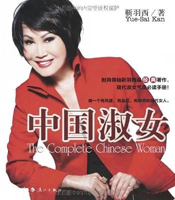 中国淑女.pdf