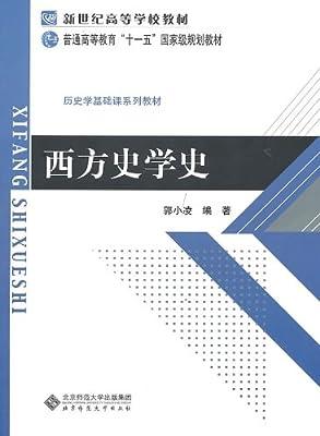 西方史学史.pdf