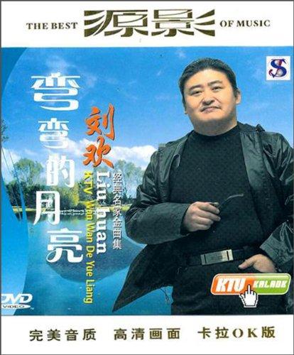 刘欢KTV经典名家金曲集 弯弯的月亮 DVD
