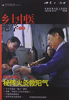 中医民间行动系列•中医人沙龙:乡土中医绝学专号.pdf