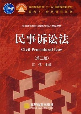 民事诉讼法.pdf