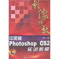 中文版Photoshop CS2影像特效实训教程