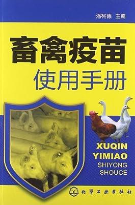 畜禽疫苗使用手册.pdf