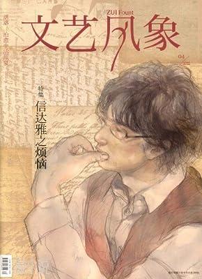 文艺风象•信达雅之烦恼.pdf